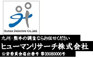ヒューマンリサーチ株式会社