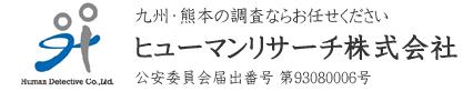 ヒューマンリサーチ|熊本の探偵事務所