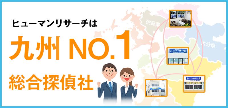 九州NO.1総合探偵社